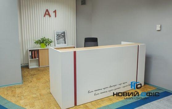 A1 Reception стійка офісна | Фото - 0